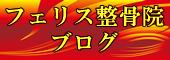 武蔵関整骨院ブログバナー.fw